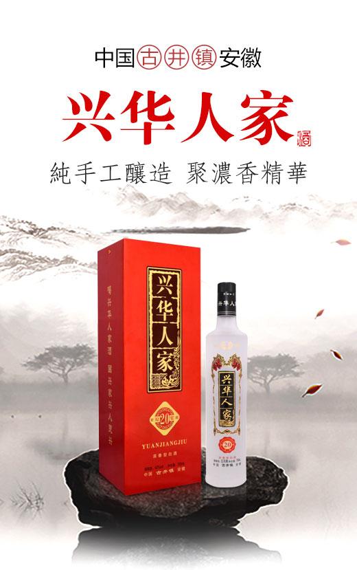 安徽好运酒业兴华人家酒