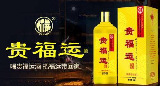 贵州省仁怀市茅台镇小醉坊酒业销售有限公司