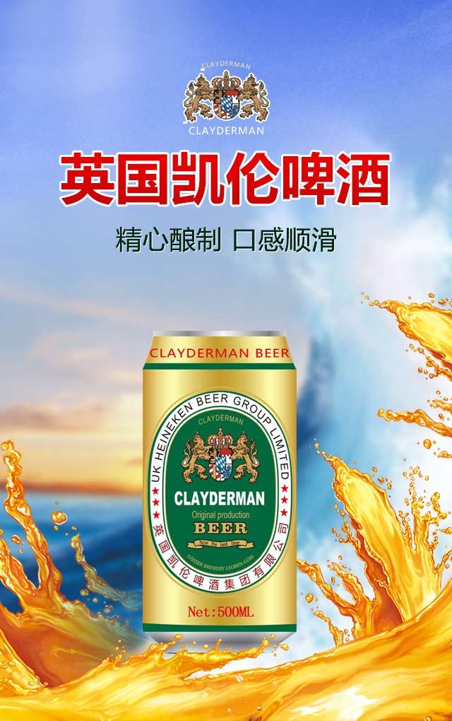 英国凯伦啤酒集团有限公司
