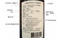进口葡萄酒酒标的知识