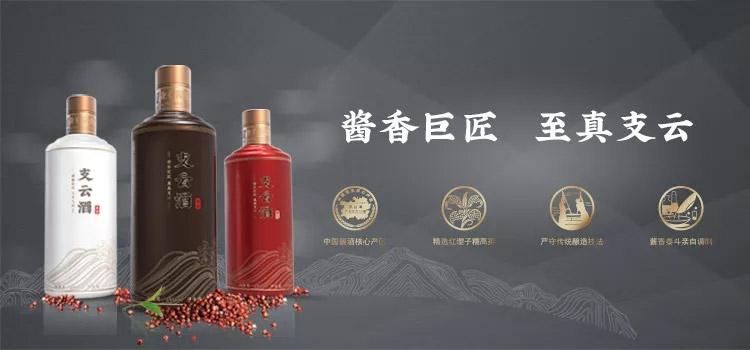 茅台创始级酿酒师品牌支云酒亮相纽约,向全球华人拜年