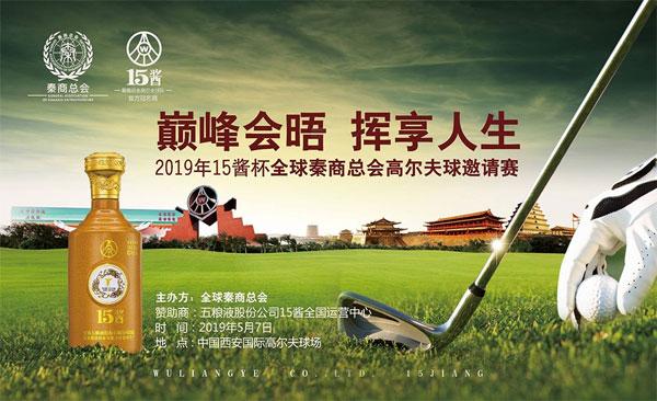 15酱遇上高尔夫,一场品质与浪漫的约会――全球秦商大会高尔夫邀请赛