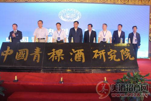 中国青稞酒研究院在青�;ブ�成立