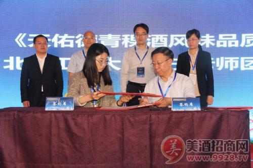 签署项目合作协议
