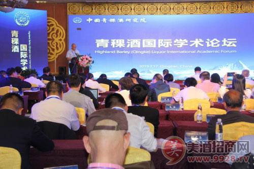 青稞酒国际学术论坛