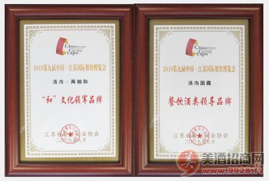 汤沟酒业亮相第九届江苏国际餐饮博览会