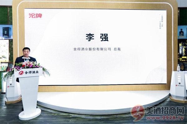 舍得酒业股份有限公司总裁 李强