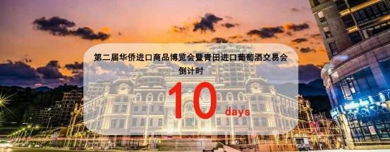 倒数十天!让我们迎来全国大型纯海外酒庄展!