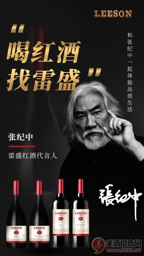 张纪中签约雷盛红酒品牌代言人
