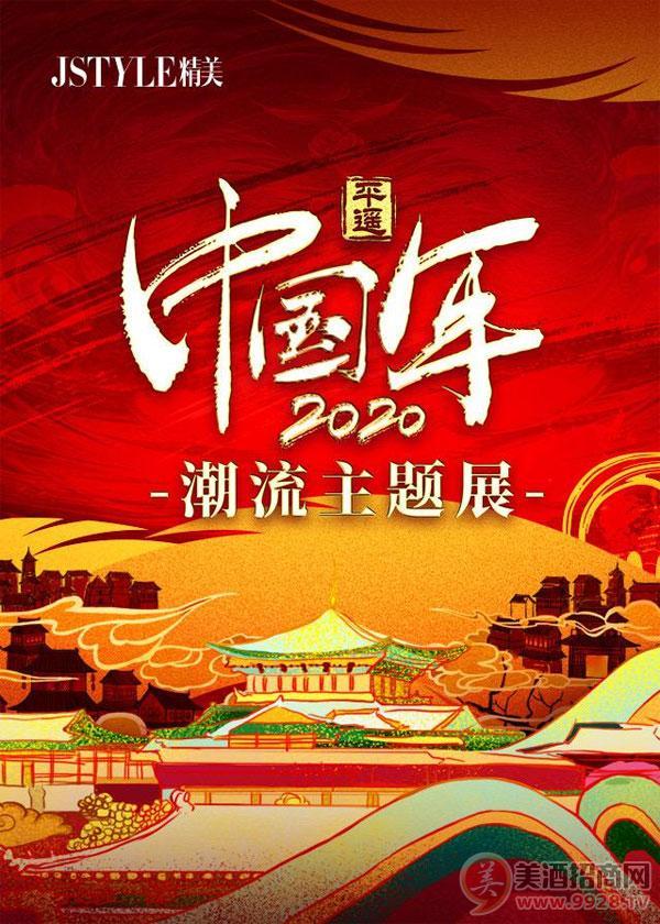 平遥中国年潮流主题展