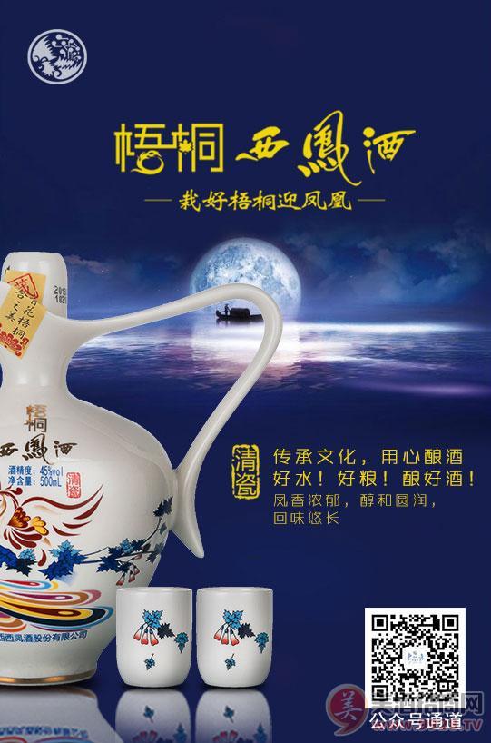 清瓷梧桐西凤酒