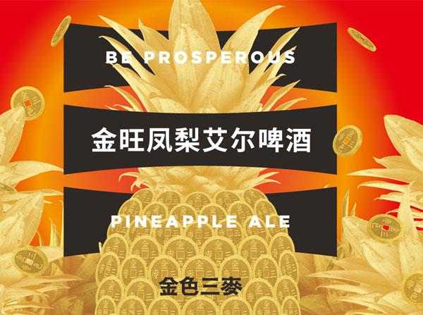 """新品上市丨金色三麦精酿啤酒推出新品""""金旺凤梨艾尔啤酒"""""""