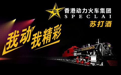 中秋嗨玩|香港動力火車蘇打酒