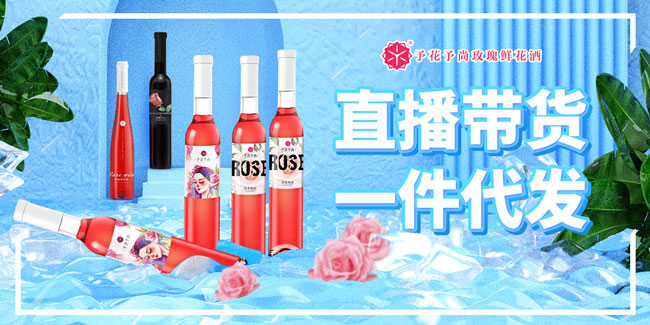 予花予尚玫瑰酒