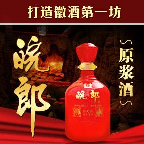 安徽古井镇皖郎酒业有限公司