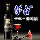最火项目:茅台卡佩王葡萄酒