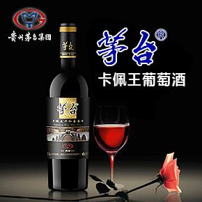 茅台葡萄酒卡佩王系列