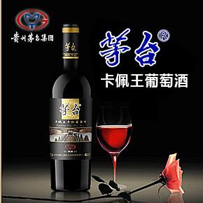 茅台卡佩王葡萄酒全国运营中心