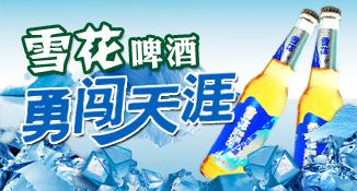 �A��雪花啤酒(中��)有限公司