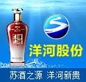 洋河酒厂品牌事业部