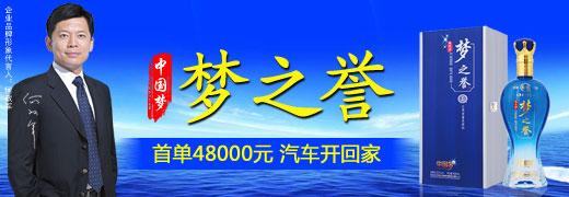 江苏洋河镇国御酒业有限公司