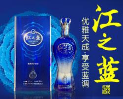 江苏省洋河镇青花瓷(蓝花瓷)酒业有限公司