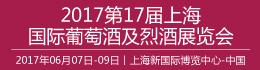 2017第17届上海国际葡萄酒及烈酒展览会