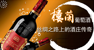 吐鲁番楼兰酒业有限公司