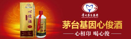 贵州茅台酒厂(集团)循环经济产业投资开发有限公司(心俊酒)