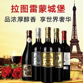 拉图雷蒙城堡葡萄酒