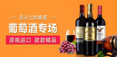 葡萄酒专区