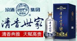 汾酒集团清香世家系列酒