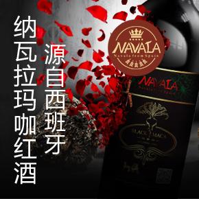 安徽宽居纳瓦拉酒业有限公司