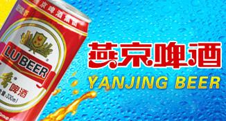 燕京啤酒(曲阜三孔)有限责任公司