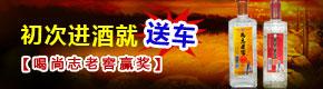 黑��江省尚志久�Z老窖酒�I有限公司