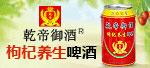 中国乾帝枸杞养生啤酒