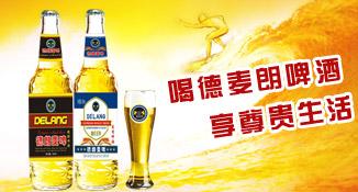 德国麦啤精酿集团有限公司
