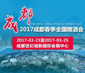 2017全国(成都)春季糖酒会