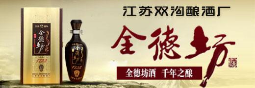江苏双沟酿酒厂