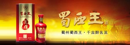崇州市蜀西酒厂