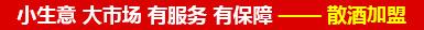 济南酒神实业有限公司