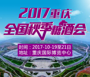 2017重庆秋季全国糖酒会