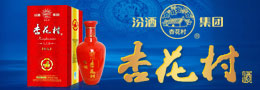山西百年窖藏酒业营销中心