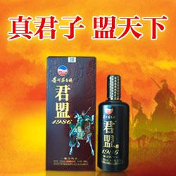 贵州君盟酒业有限公司