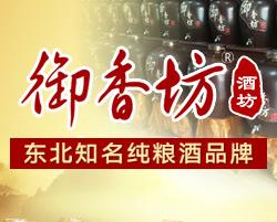 哈尔滨御香坊酒业有限公司