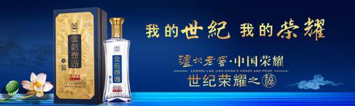 泸州老窖-世纪荣耀营销中心