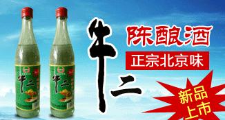 牛二牛栏仙庄酒业有限公司