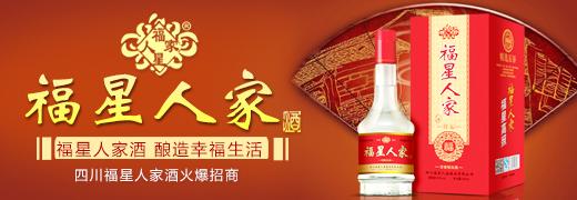 四川福星人家酒火爆招商