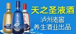 汾酒优质原浆全国运营中心