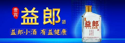 四川贵宾益郎酒业有限公司